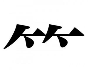 寺井 茉央:鶏 - 日本語の、美しい部分達。【和紙、墨、アクリル/900 × 900】