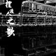 ジョ・セイブン[徐倩文]【中国】:江南[South of the river] - 中国南方の景色に関する伝統的な文化を利用し、「江南」というテーマ、版画みたいな画面でアニメを作る。【720x480 mov/Adobe Premiere、Adobe After Effects、Adobe Photoshop】