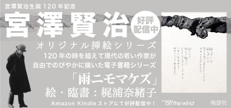 宮澤賢治オリジナル挿絵シーズ - 雨ニモマケズ - 絵・臨書:梶浦奈緒子