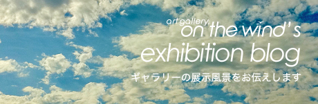exhibition blog