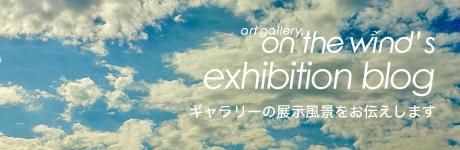 exhibition blog