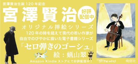 宮澤賢治オリジナル挿絵シーズ - セロ弾きのゴーシュ - 絵:蝋山翠