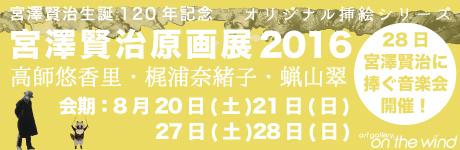 宮澤賢治原画展2016