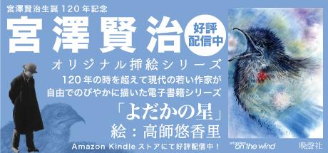 宮澤賢治オリジナル挿絵シーズ - よだかの星 - 絵:高師悠香里