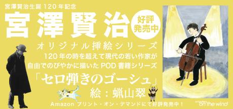 宮澤賢治オリジナル挿絵シーズ - セロ弾きのゴーシュ - 絵:蝋山翠  Amazonプリント・オン・デマンド書籍好評発売中!
