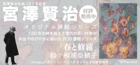 宮澤賢治オリジナル挿絵シリース「春と修羅」絵・梶浦奈緒子 - Amazonプリント・オン・デマンド書籍好評発売中!