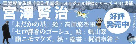 宮澤賢治オリジナル挿絵シーズプリント・オン・デマンド書籍好評発売中!