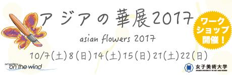 アジアの華展2017 無料ワークショップ開催!