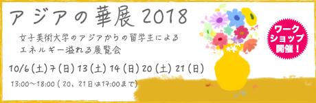 第10回アジアの華展2018  会期 : 10月6日(土)7日(日)13日(土)14日(日)20日(土)21日(日)