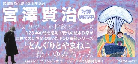 宮澤賢治「どんぐりとやまねこ」絵・ゆみちゃん オリジナル挿絵シリーズ Amazonプリント・オン・デマンド好評発売中!