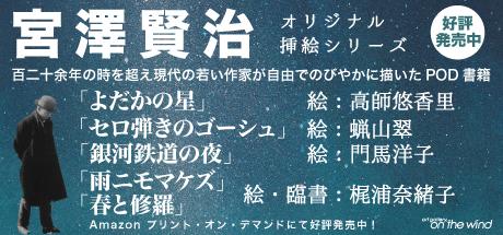 宮澤賢治オリジナル挿絵シリーズ Amazonプリント・オン・デマンド好評発売中!