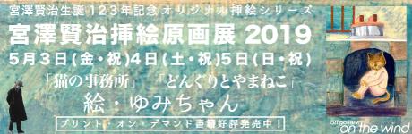 宮澤賢治挿絵原画展2019 絵・ゆみちゃん