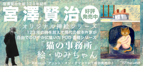 宮澤賢治「猫の事務所」絵・ゆみちゃん オリジナル挿絵シリーズ Amazonプリント・オン・デマンド好評発売中!