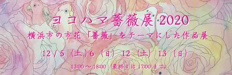ヨコハマ薔薇展2020  kiwi・岡田敬子・出町麻衣子・齋藤歌織 くさのさく・市川七重・山下一美  会期 : 2020年12月5日(土) 6日(日)12日(土)13日(日)